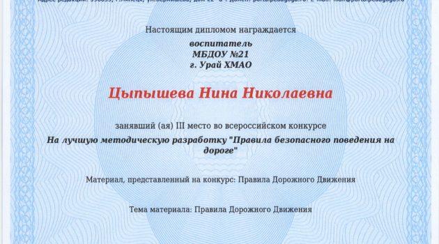 Диплом о методической разработке