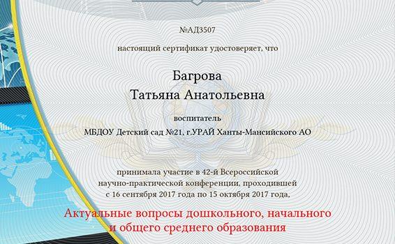 Сертификат Багрова