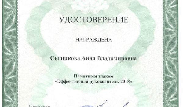 Памятный знак Сыщикова А.В.