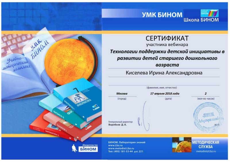 Вебинар Киселева И.А.