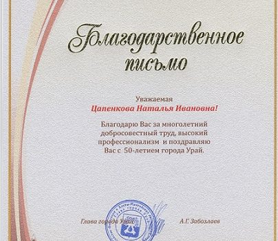 50 лет Урай Цапенкова