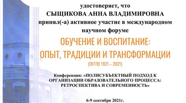 6 сентября 2021 г научная конференция Сыщикова