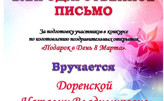 8 марта 2018 доренская