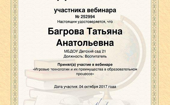 Bagrova-Tatyyana-Anatolyevna