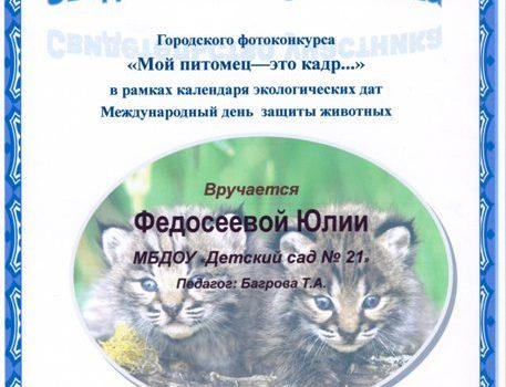 Федосеева Юля