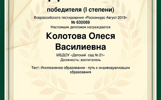 Kolotova-Olesya 2019