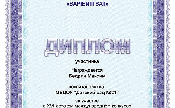 bedrin_maksim