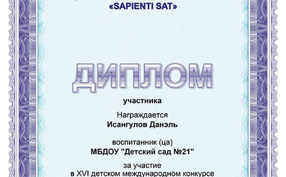 isangulov_danel_