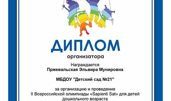Диплом организатора