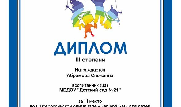 Абрамова Снежанна
