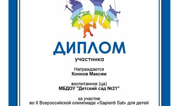 req_87639_sert_pup_konnov_maksim