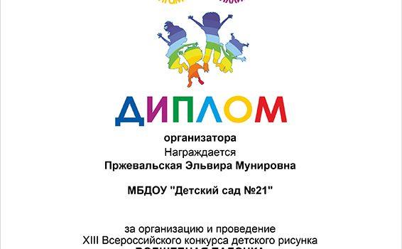 przhevalskaya_elvira_munirovna