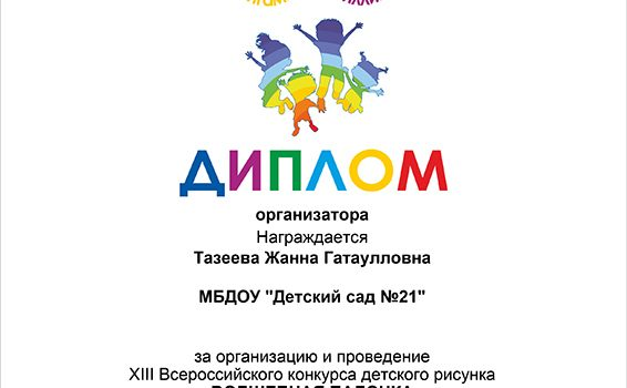 diplom_org_tazeeva_zhanna_gataullovna