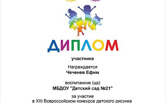 Чеченев Ефим