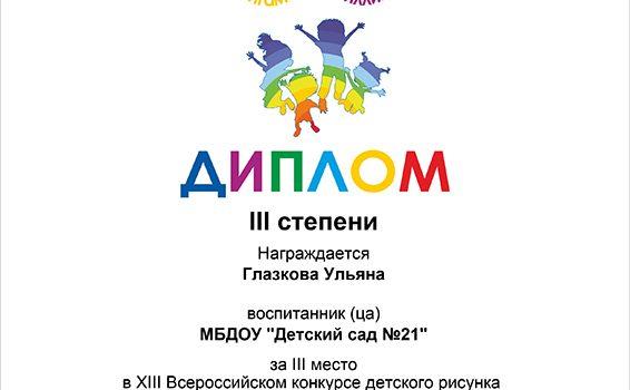 glazkova_ulyana_3step