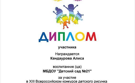 Кандаурова А