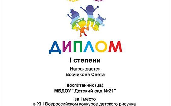 ВозчиковаС