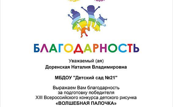 req_94201_thanks_org_dorenskaya_nataliya_vladimirovna