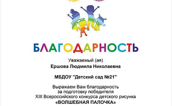 ershova_lyudmila_nikolaevna