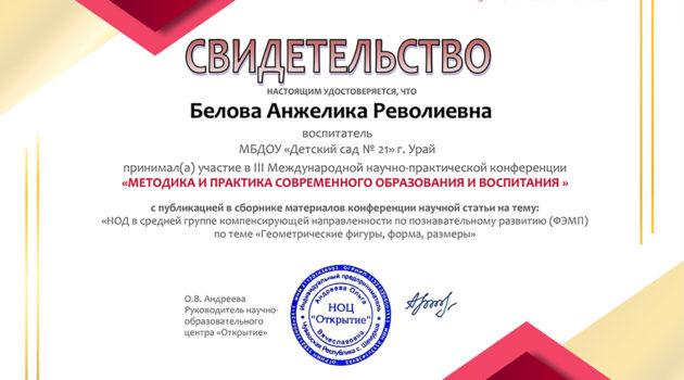 Белова Анжелика Револиевна 2020