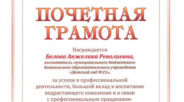 Белова А.Р