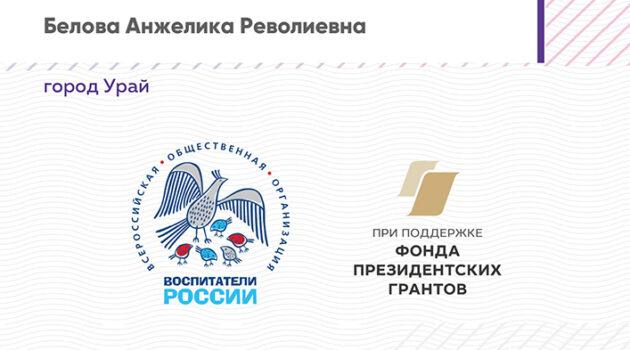 Белова А2020