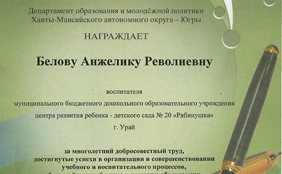 Белова Департамент 2012