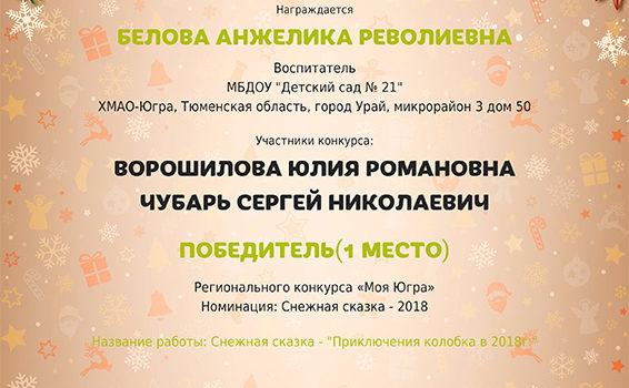 Ворошилова Чубарь 2018