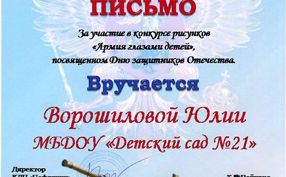 Ворошилова Юля Армия глазами2018
