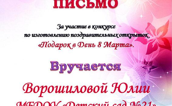 Ворошилова юля 8 марта 2018