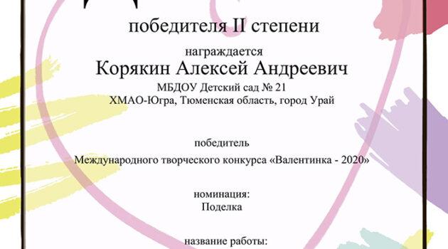 Диплом Валентинкакорякин 2020