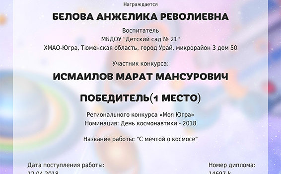 Диплом Космос 2018