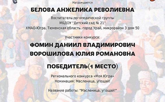 Диплом Масленица Белова 2018