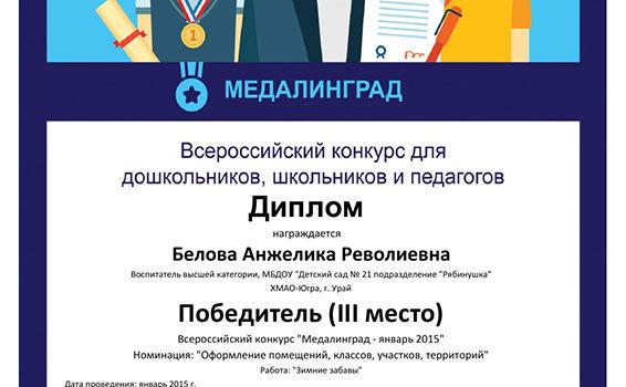Диплом Медалинград 2015