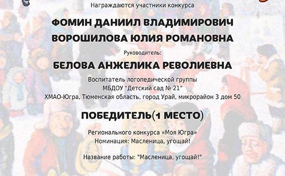 Диплом дети 2018 Масленица
