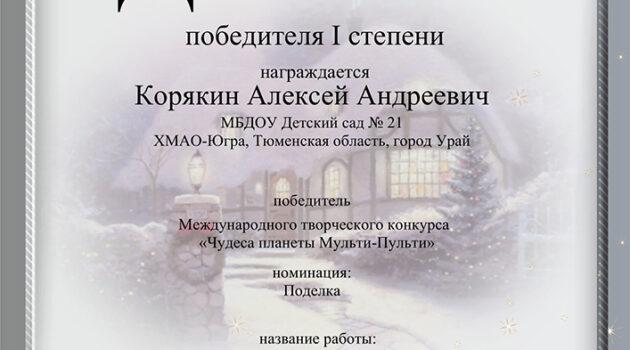 Диплом 1 степени Алеша Корякин_0001