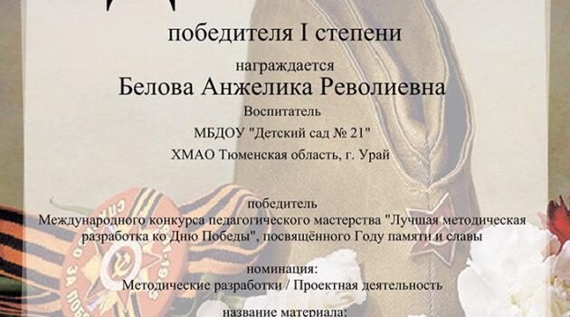 Диплом 1 степени Анжелика разработка_2020