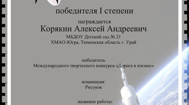 Дорога в космос Алеша Корякин2020