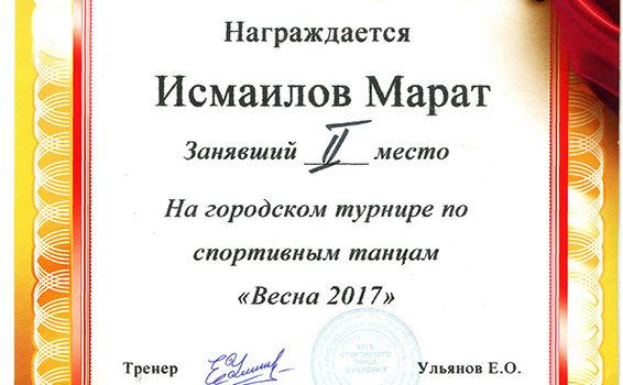 Исмаилов Марат 2 место 2017