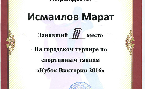 Исмаилов Марат 3 место 2016
