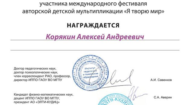 Корякин Алексей Андреевич Сертификат Я творю мир