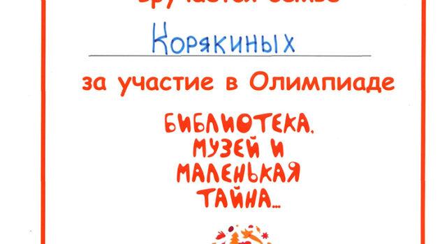 Корякин Алеша Участие в Олимпиаде