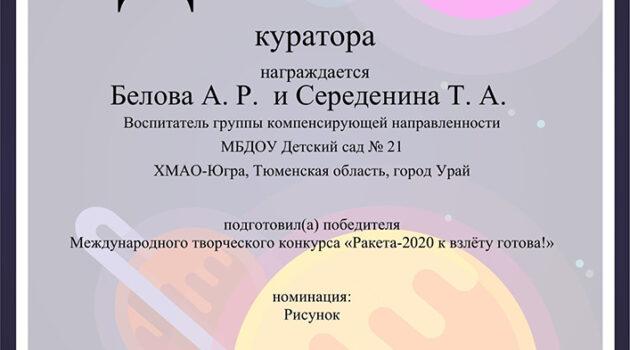 Космос Корякин 2020_0002
