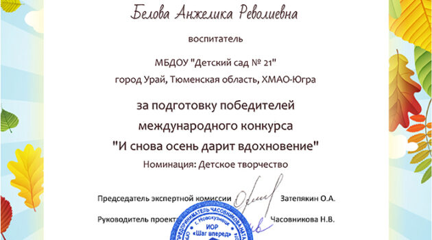 К2020-Белова Анжелика Револиевна