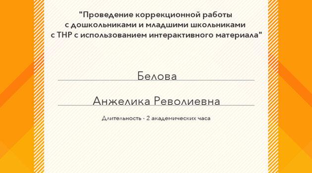 МЕРСИБО от 22 апреля сертификат20