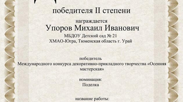 (Миша Упоров)20