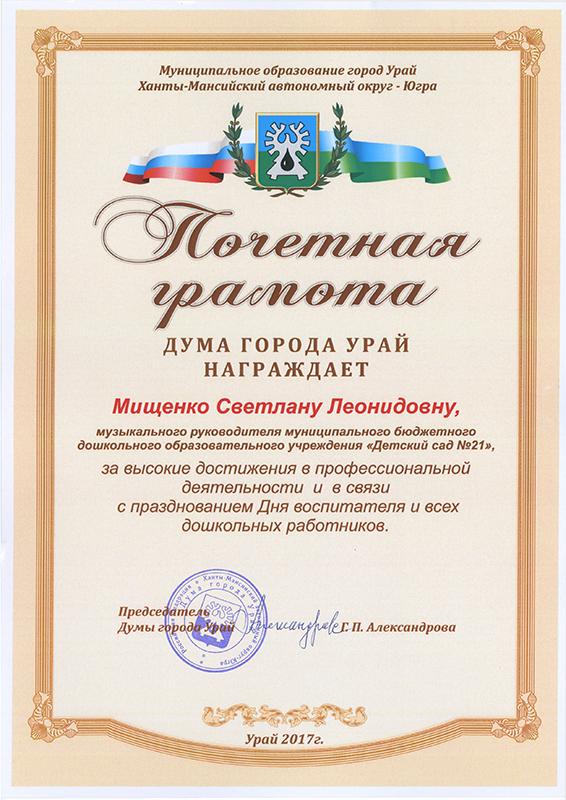 Почетная грамота Дума Мищенко С.Л