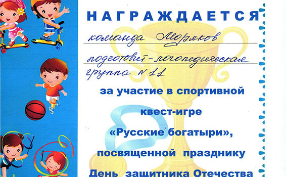 Русские богатыри 2018