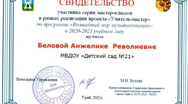 Св.во участника МК Белова 2021