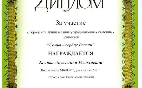 Семья сердце России